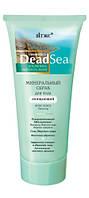 Косметика Мертвого моря Минералный скраб для тела очищающий