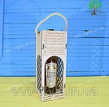 Коробка подарункова для алкоголю, упаковка для пляшки
