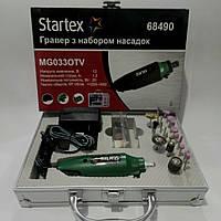 Гравер Startex MG 0330TV (Кейс)