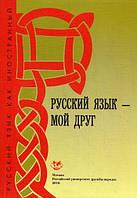 Русский язык — мой друг