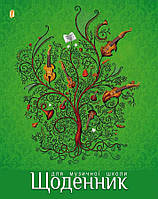 """Дневник для музыкальной школы """"Музыкальное дерево"""", 910584 1 Вересня"""