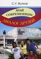 Мой современник: диалог друзей, Автор: Волков С. У.