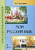 Мой русский язык    Автор: Е. С. Кузьмина