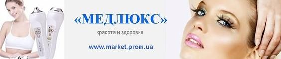 Интернет магазин - Медлюкс красота и здоровье