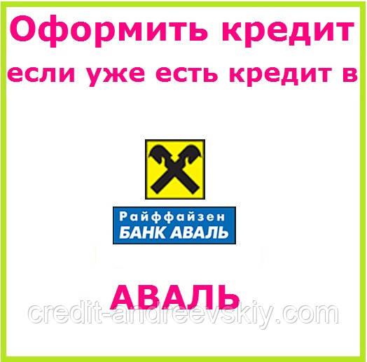 оплатить кредит онлайн почта банк