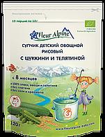 Супчик детский  Рисовый с цуккини и телятиной, 120 гр., ТМ Fleur Alpine