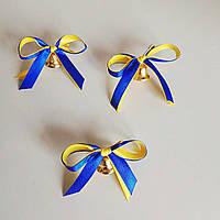 Колокольчики для первоклассников, выпускников школ и детских садов (d-26мм) с сине-жёлтой лентой