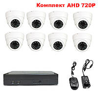 Комплект AHD видеонаблюдения 8 камеры 1MP