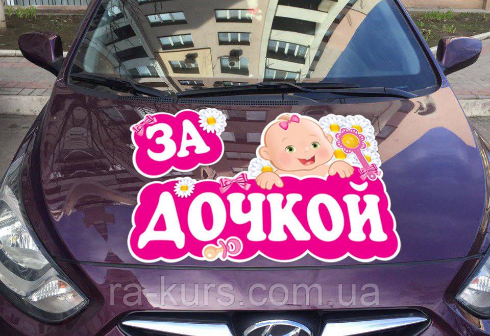 """Наклейка """"За дочкой"""" - Рекламное агенство """"RAкурс"""" в Одесской области"""