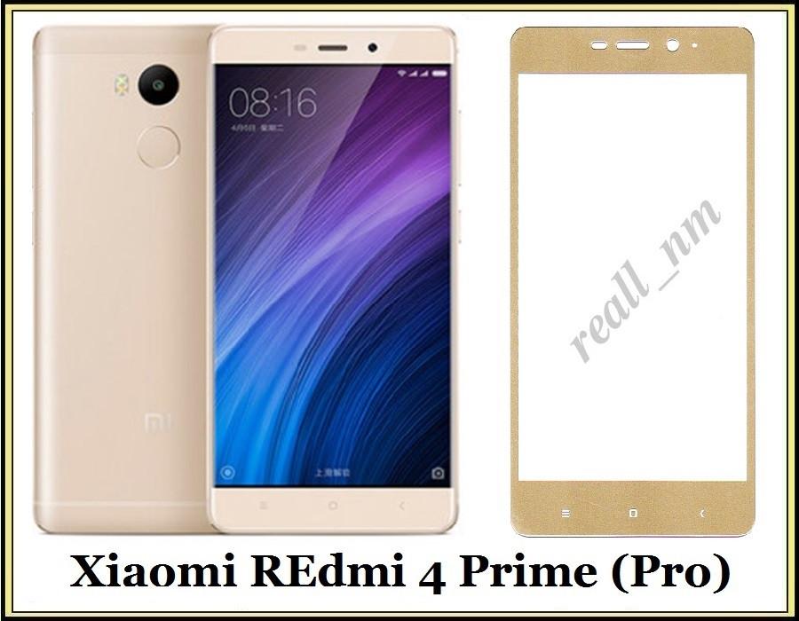 Полноразмерное защитное стекло для Xiaomi Redmi 4 Prime золотое 2.5D 9H