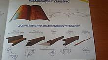 Металлический сайдинг (БлокХаус) под бревно, цвет мультиглосс, Одесса