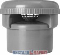 Вакуумный клапан 110 (Аэратор)