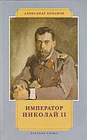 Александр Боханов Император Николай II
