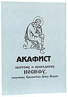 Акафист святому и праведному Иосифу обручнику Пресвятой Девы Марии