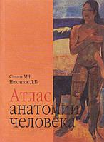 Сапин М.Р. Атлас анатомии человека
