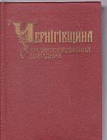 Чернігівщина. Енциклопедичний довідник