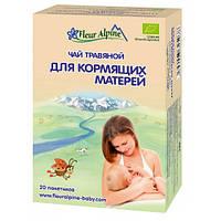 Чай для кормящих матерей Травяной сбор, 20х1,5 гр., ТМ Fleur Alpine