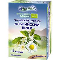 Детский травяной чай Альпийский вечер, 20х1 гр., ТМ Fleur Alpine