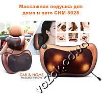 Массажная подушка для дома и машины Massage pillow for home and car CHM-8028
