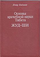 Петр Бадмаев Основы врачебной науки Тибета ЖУД-ШИ