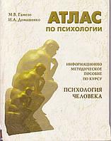 Атлас по психологии М.В.Гамезо