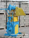 Вибропресс для декоративных колотых блоков цена, фото 2