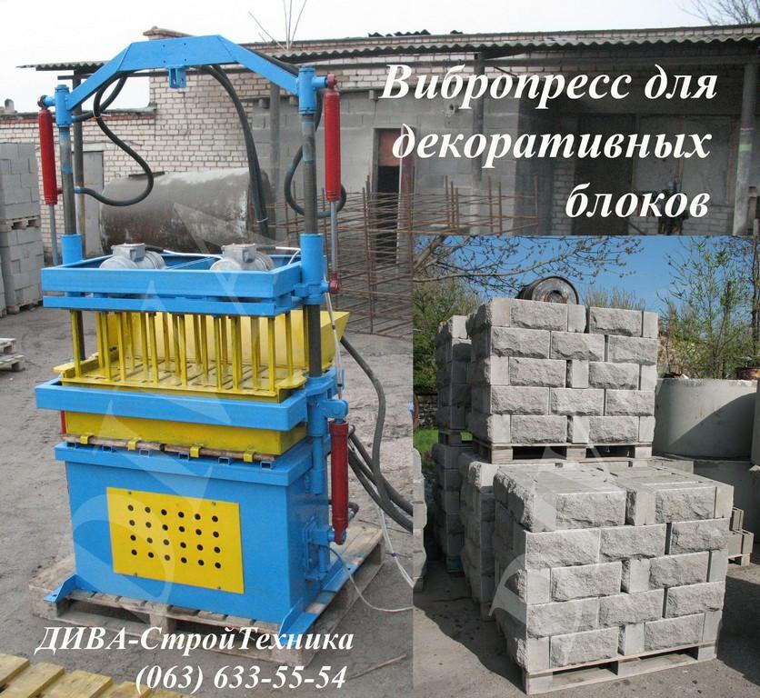 Вибропресс для облицовочных блоков рваный камень купить