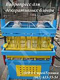 Вибропресс для облицовочных блоков рваный камень купить, фото 2