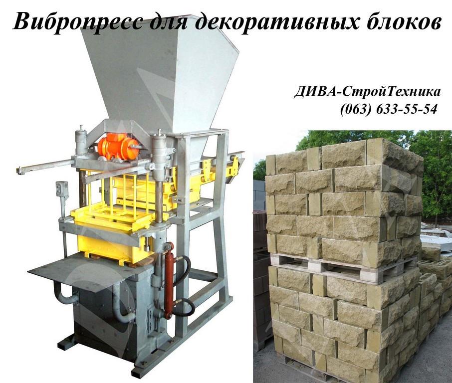 Вибропресс для блоков с декоративной рваной поверхностью цена