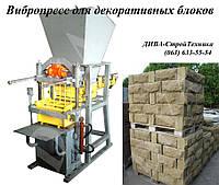 Вибропресс для блоков с декоративной рваной поверхностью цена, фото 1