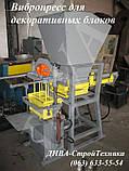 Вибропресс для блоков с декоративной рваной поверхностью цена, фото 2