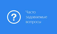 Часті питання