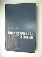 """В.Пономарев """"Аналитическая химия"""". 2-я часть. Количественный анализ"""
