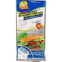 Пакеты Фрекен Бок для бутербродов 30 шт.