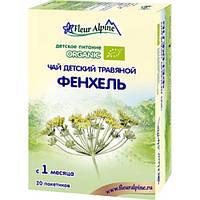 Детский травяной чай Фенхель, 20х 1,5, ТМ Fleur Alpine