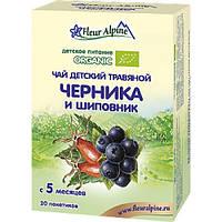 Детский травяной чай Черника и Шиповник, 20х 1,5, ТМ Fleur Alpine