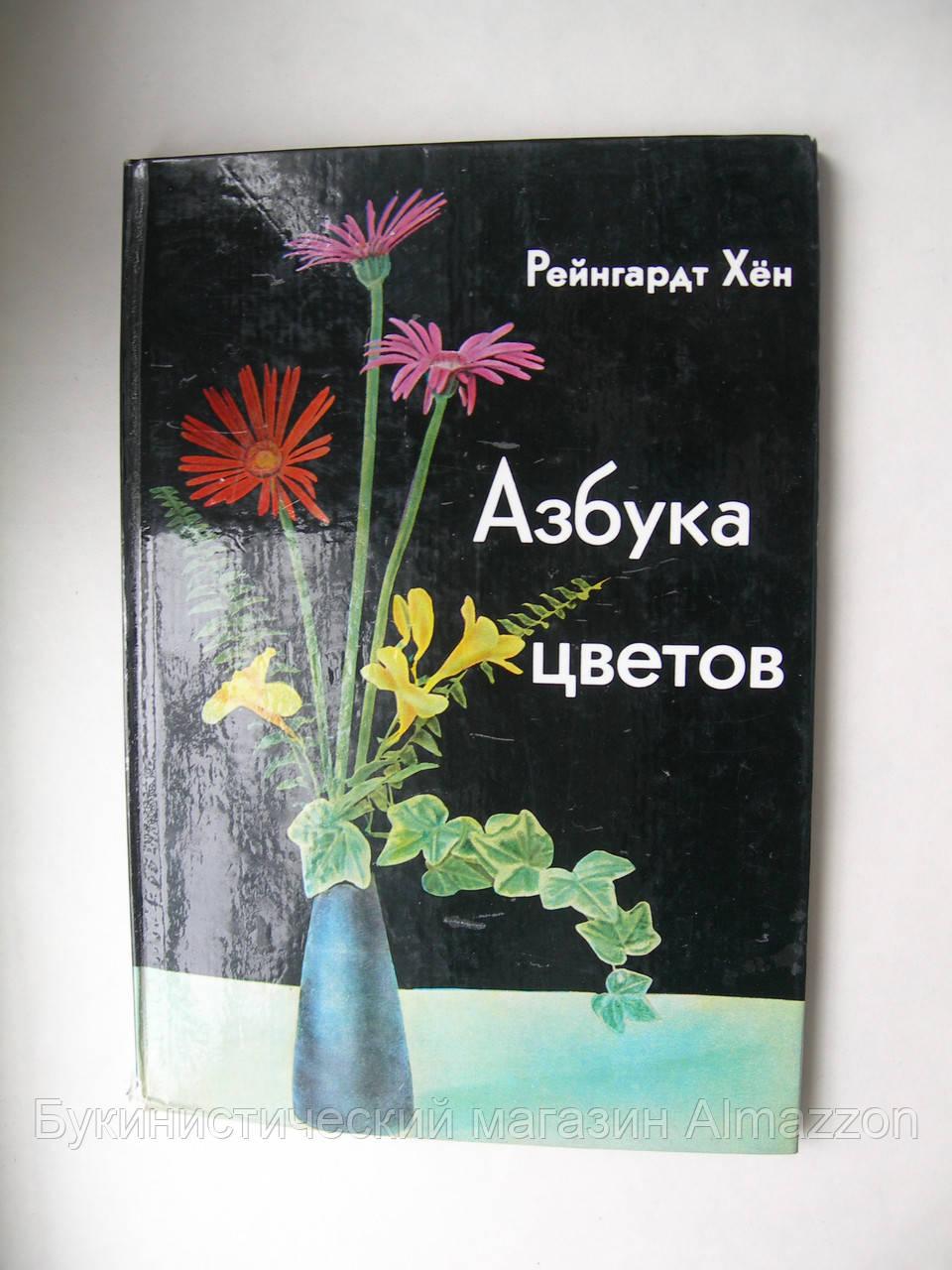 "Рейнгардт Хён ""Азбука цветов"""