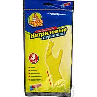 Перчатки Фрекен БОК нитриловые с удлиненными манжетами  4 шт. L