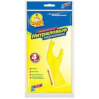 Перчатки Фрекен БОК нитриловые с удлиненными манжетами  4 шт S