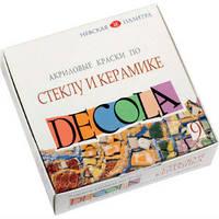 Набор акриловых красок по стеклу и керамике Decola, 9 цв х 20 мл