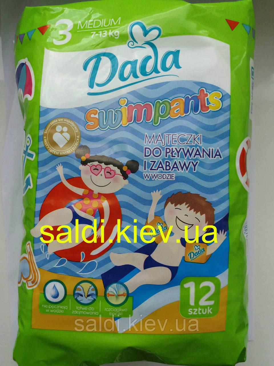 Детские подгузники трусики DADA для плавания