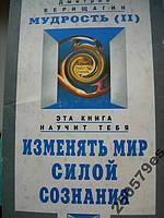 """Дмитрий Верищагин """"Изменять мир силой сознания"""""""
