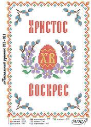 Рушник пасхальный Рп-021 А4