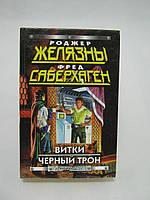 Желязны Р., Саберхаген Ф. Витки. Черный трон (б/у)., фото 1