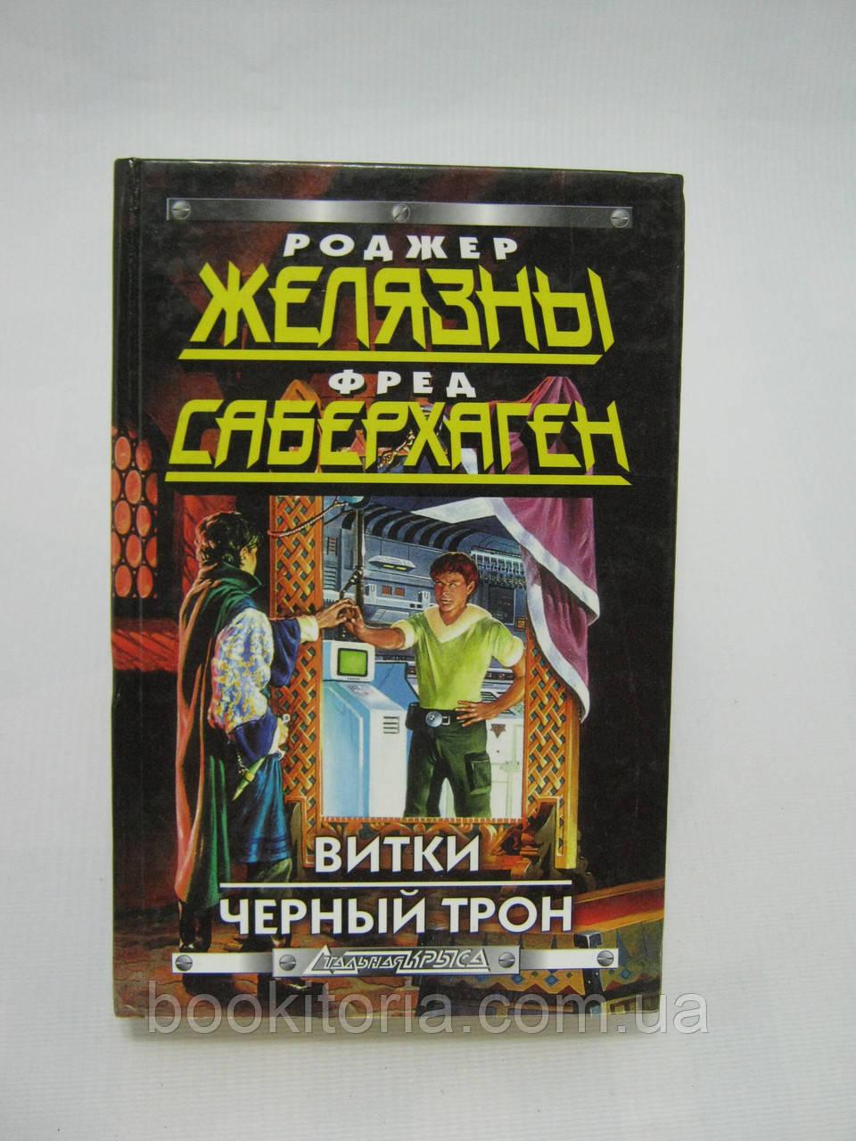 Желязны Р., Саберхаген Ф. Витки. Черный трон (б/у).