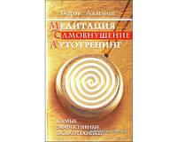 """Акимов Борис """"Медитация. Самовнушение. Аутотреннинг. """""""