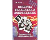 """Белов Александр """"Секреты телепатии и ясновидения. Запрещенная парапсихология"""""""