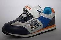 Детская спортивная обувь ТМ. Светлый Луч для мальчиков (разм. с 27 по 32)