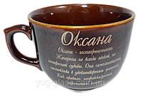 Чашка 500 мл ''Аппетитка''коричневая с деколью имена в ассортименте.