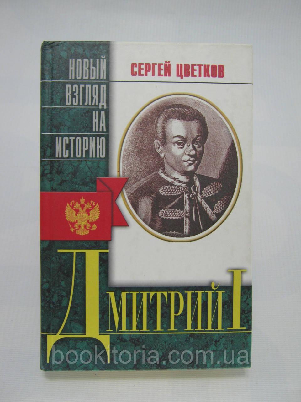 Цветков С. Дмитрий I, царь московский. Марина Мнишек (б/у).